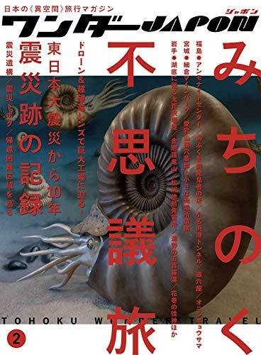 ワンダーJAPON(2) (日本で唯一の「異空間」旅行マガジン!)