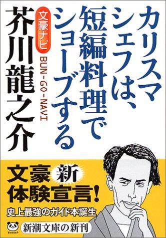 文豪ナビ 芥川龍之介 (新潮文庫)