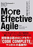 "More Effective Agile ~""ソフトウェアリーダー"
