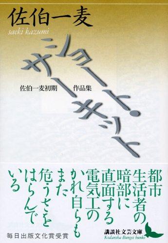 ショート・サーキット (講談社文芸文庫)