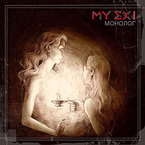MY EX I