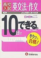高校入試 10日でできる 英文法・作文 (絶対合格プロジェクト)
