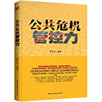 Crisis management and control of public power ( public crisis management and control system introduced a new model . four transformations )(Chinese Edition)