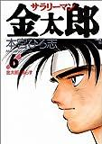 サラリーマン金太郎 6 (ヤングジャンプコミックス)