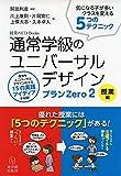 通常学級のユニバーサルデザイン プランZero2 授業編 (授業のUD Books)