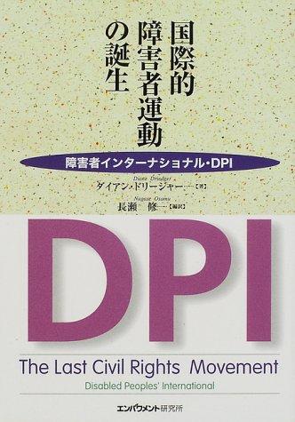 国際的障害者運動の誕生―障害者インターナショナル・DPIの詳細を見る