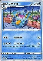 ポケモンカードゲーム剣盾 s6a 強化拡張パック イーブイヒーローズ ヌマクロー U ポケカ 水 1進化