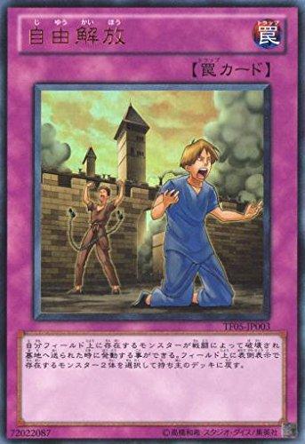 遊戯王 自由解放 TF05-JP003 ウルトラ