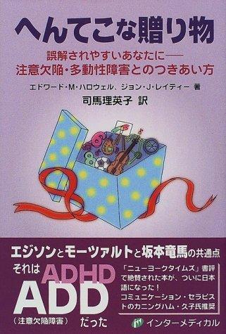 へんてこな贈り物―誤解されやすいあなたに--注意欠陥・多動性障害とのつきあい方