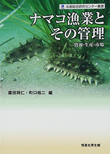 ナマコ漁業とその管理-資源・生産・市場 (水産総合研究センター叢書)の詳細を見る