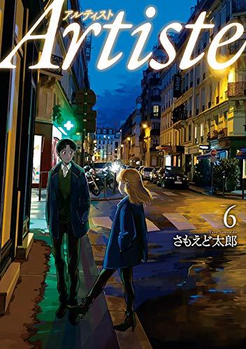 Artiste(アルティスト) 6巻: バンチコミックス