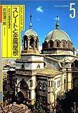 スレートと金属屋根―近代の屋根変遷史 (INAX album (5))