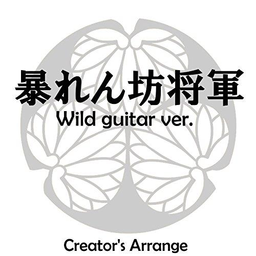 暴れん坊将軍 Wild guitar ver. Creator's arrange
