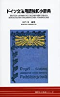 ドイツ文法用語独和小辞典 (同学社小辞典シリーズ)