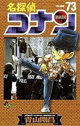 名探偵コナン73