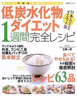 低炭水化物ダイエット1週間完全レシピ―食べてやせる驚異のメソッド (生活シリーズ)