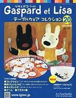 リサとガスパールテーブルウェアコレクション 2011年 10/26号 [分冊百科]