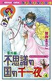 不思議の国の千一夜(4) (なかよしコミックス)
