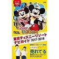 <最新版>久々のディズニー旅行に!東京ディズニーリゾートのガイド本はどれ?