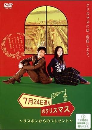 7月24日通りのクリスマス ~リスボンからのプレゼント~ [レンタル落ち] [DVD]