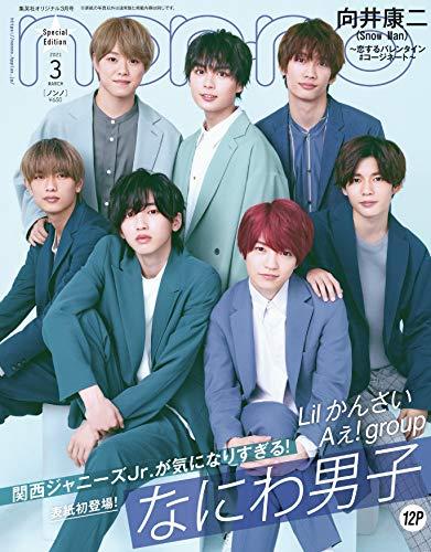 non-no (ノンノ) 2021年3月号 特別版 表紙:なにわ男子