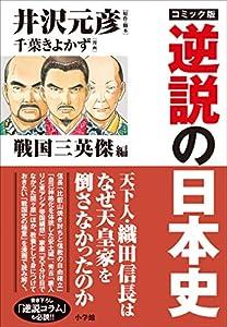 コミック版 逆説の日本史 1巻 表紙画像