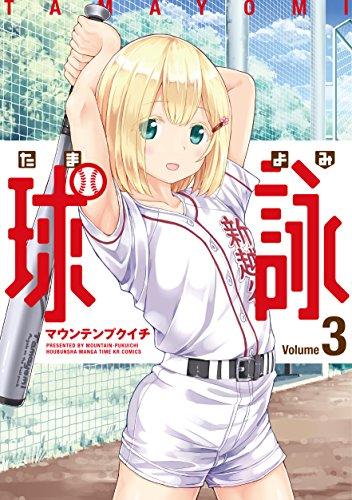 球詠 3巻 (まんがタイムKRコミックス)