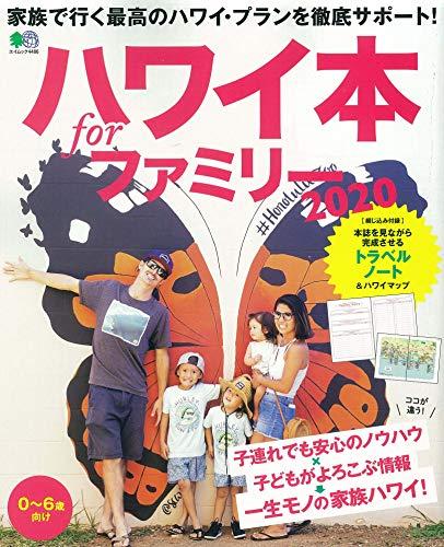 ハワイ本forファミリー2020 (エイムック 4486)