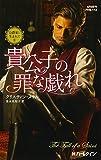 貴公子の罪な戯れ (ハーレクイン・ヒストリカル・スペシャル)
