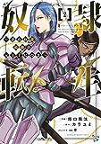 奴隷転生 ~その奴隷、最強の元王子につき~(2) (マガジンポケットコミックス)