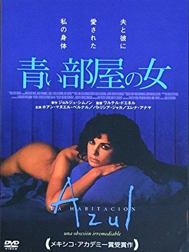 青い部屋の女 [DVD]の詳細を見る