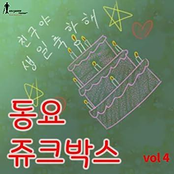 동요 쥬크박스 Vol. 4