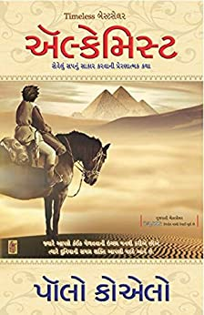 Alchemist (Gujarati) by [Paulo Coelho]