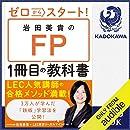 ゼロからスタート! 岩田美貴のFP1冊目の教科書