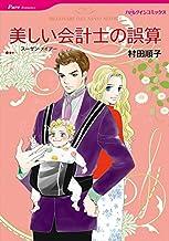 漫画家 村田順子 セットvol.3 (ハーレクインコミックス)
