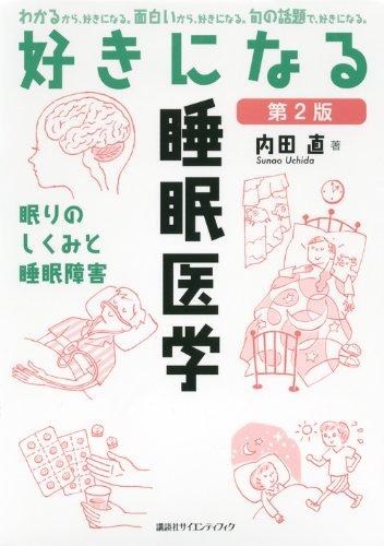 好きになる睡眠医学 第2版 (KS好きになるシリーズ)