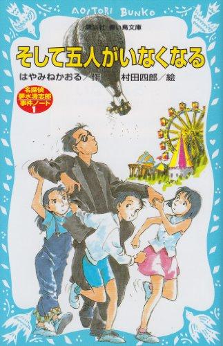そして五人がいなくなる 名探偵夢水清志郎事件ノ-ト (講談社青い鳥文庫)の詳細を見る