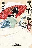 雪見酒 居酒屋お夏 春夏秋冬 (幻冬舎時代小説文庫)
