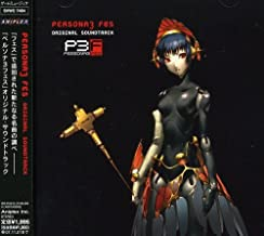 persona 3 fes soundtrack