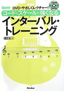 ギター・マガジン DVDでやさしくレクチャー!  コードとスケールに強くなるインターバル・トレーニング (DVD付) (Guitar Magazine)