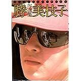 勝VS美枝子―写真集 週刊プレイボーイ特別編集 (1980年)