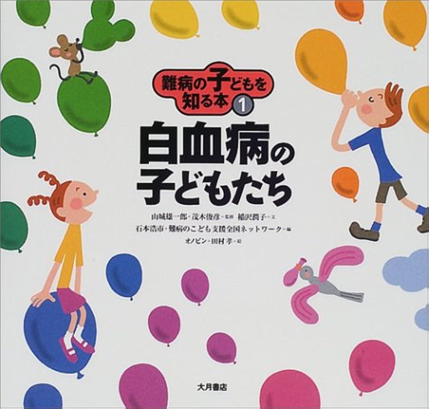 午後添加過度に難病の子どもを知る本〈1〉白血病の子どもたち