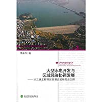 Coordination of regional sustainable development Xinghua North Series Large hydropower development and regional economic development : the Three Gorges Dam project Zigui County. Hubei Province as an example(Chinese Edition)