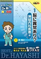 Dr.林の笑劇救急シリーズ 1.脳に異常あり<神経内科疾患>編/ケアネットDVD