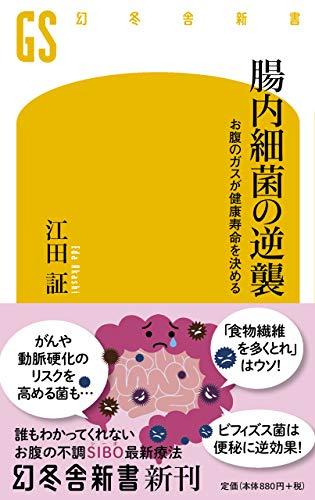 腸内細菌の逆襲 お腹のガスが健康寿命を決める (幻冬舎新書)