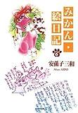 みかん・絵日記 6 (白泉社文庫)