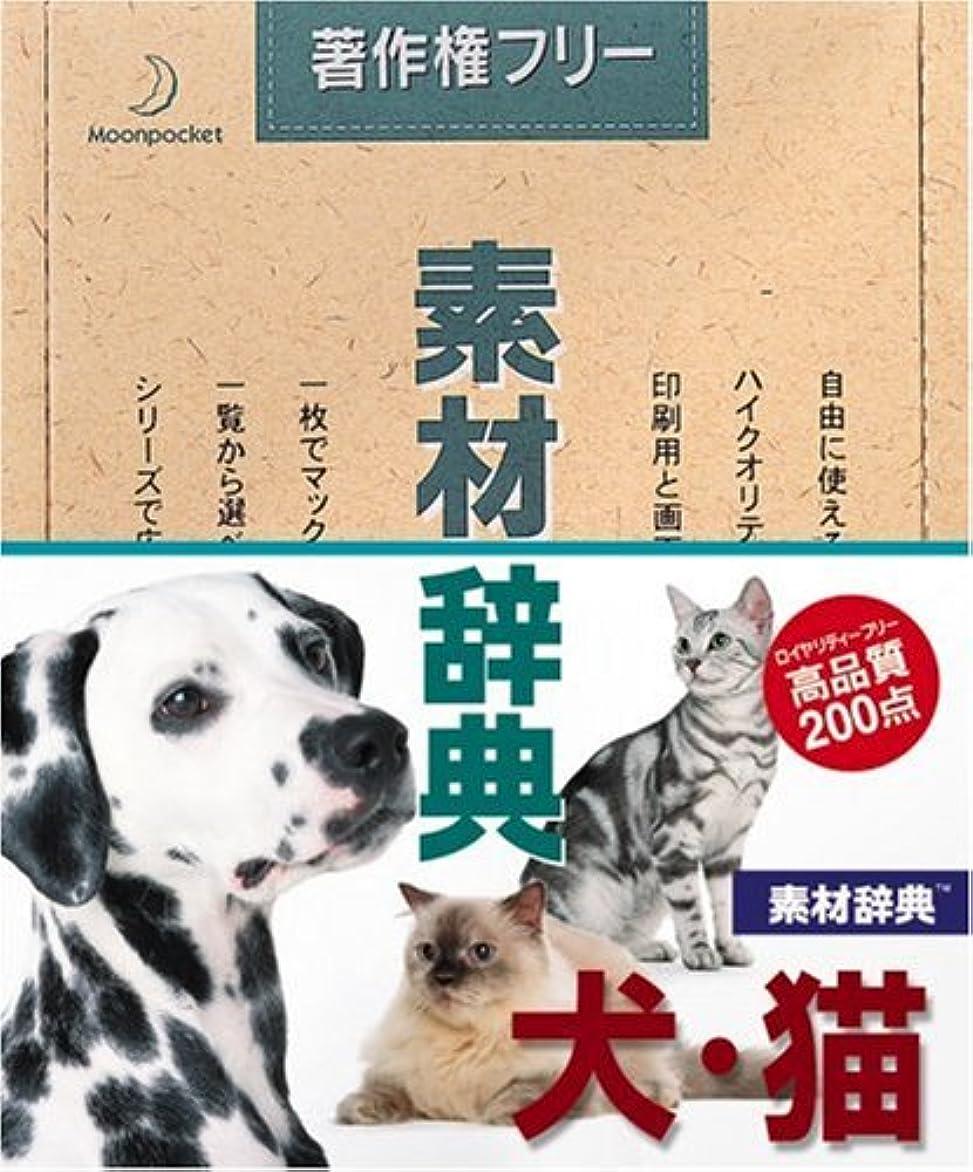 偉業プーノふける素材辞典 Vol.50 犬?猫編