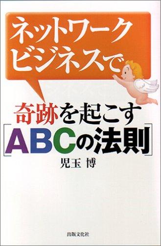 ネットワークビジネスで奇跡を起こす「ABCの法則」の詳細を見る