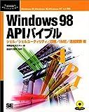 Windows 98 APIバイブル シェル・シェルユーティリティ・印刷・IME・追加関数編 (Programmer's Selection)