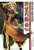 野望円舞曲 5 (徳間デュアル文庫)